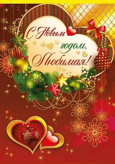 Поздравления на новый год 2017 для любимой